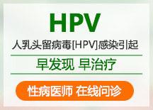 HPV感染