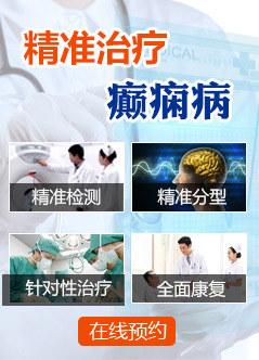 江岸癫痫病医院