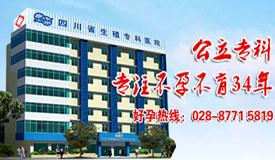 四川省生殖健康研究中心附屬生殖專科醫院