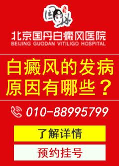 北京好的白癜风医院