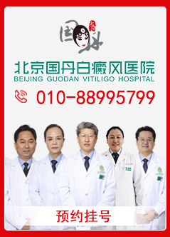 北京白癜风医院哪家好