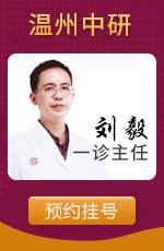 温州白癜风医院