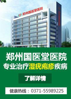 郑州治疗湿疣疱疹医院