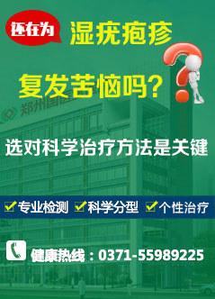 郑州湿疣疱疹医院