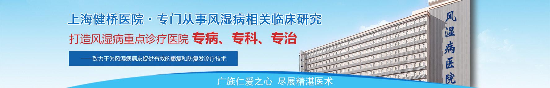 上海健桥医院好不好