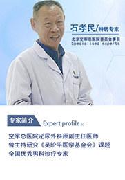 """石孝民 主任医师 天津九龙男健医院特需专家 被广大男科患者誉为""""男科常青树"""""""