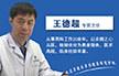 """王德超 主治医师 天津九龙男健医院坐诊专家 被广大男科患者誉为""""福音"""""""