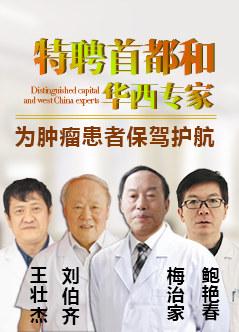 成都肿瘤专科医院