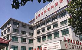 上海骨科专科医院
