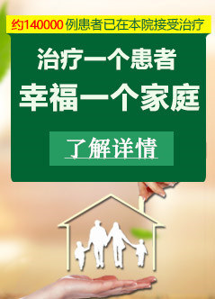 上海白癜风