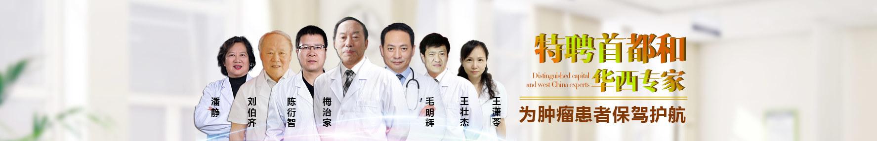 成都西区医院肿瘤科