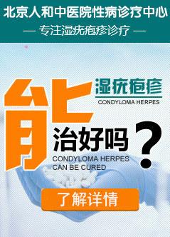 北京性病医院