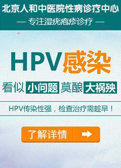 北京生殖器疱疹医院