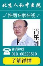 北京疱疹医院
