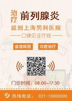 上海治疗前列腺炎医院