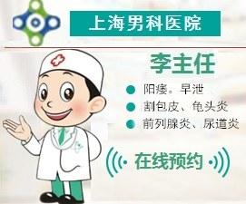 上海男科医院李主任