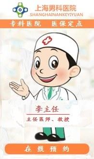 上海看男科病哪家好