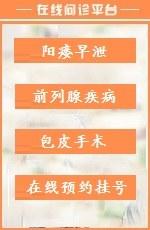 上海男科医院在线预约