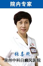 泉州中科白癜风医院