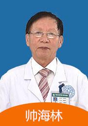 帅海林 科室主任 武汉环亚白癜风医院科室主任 儿童白癜风 青少年白癜风