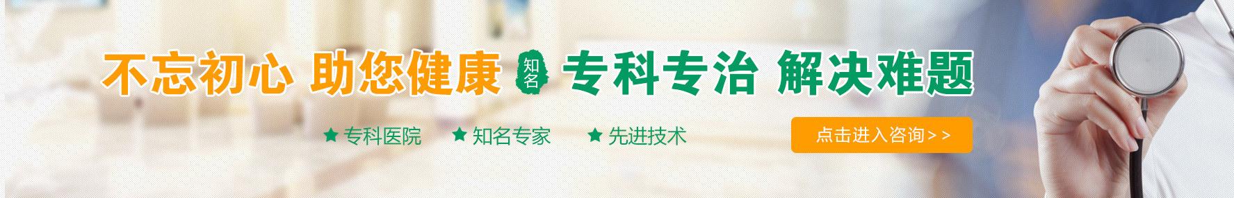 柳州男科医院
