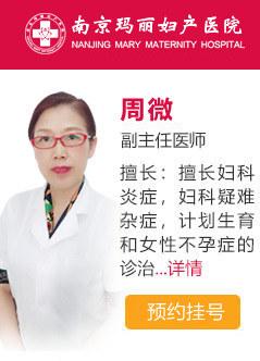 南京无痛人流价格