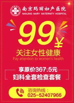 南京妇产医院