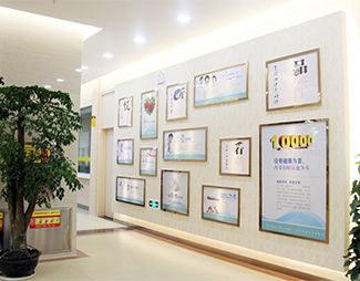 黑龙江皮肤病医院荣誉资质墙