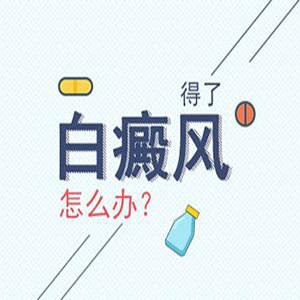 广州白癜风用偏方治疗好吗