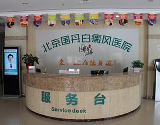 河北白癜风医院服务台