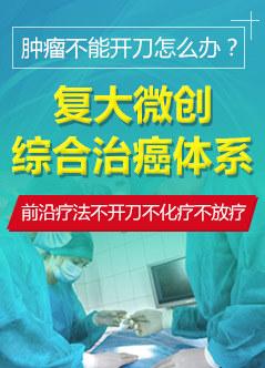 广州肿瘤专科医院