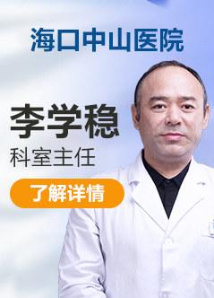 三亚白癜风医院