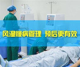 郑州痛风风湿病医院介绍