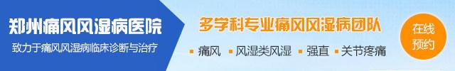 郑州风湿病医院
