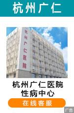杭州梅毒医院