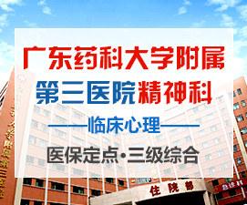 广东药科大学附属第三医院精神科
