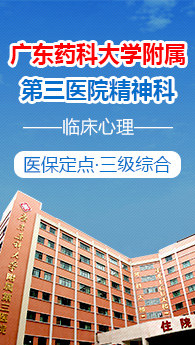广州精神病咨询中心