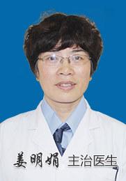 姜明娟 主治医生 精神分裂症 抑郁症 精神病