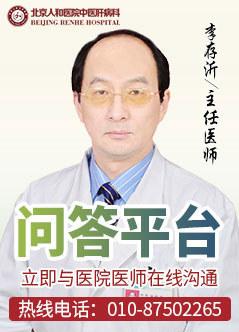 北京乙肝医院