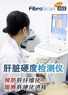 北京肝硬化医院
