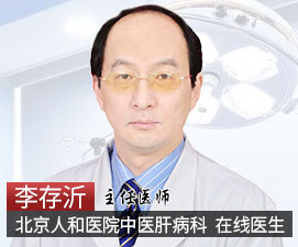 北京人和中医医院肝病科介绍