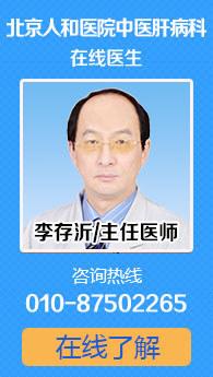 北京治疗大小三阳的医院