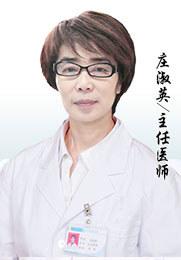 庄淑英 主任医师