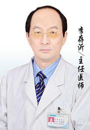 李存沂 主任医师