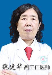 魏建华 主任医师