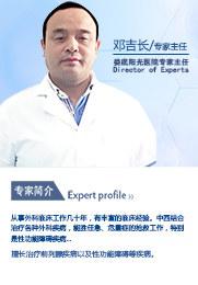 邓吉长 主任医师