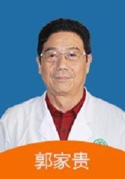 郭家贵 副主任医师 武汉环亚白癜风医院副主任医师 儿童白癜风 青少年白癜风