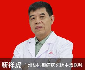 广州协同癫痫病医院
