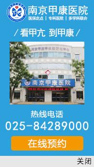 南京甲状腺医院