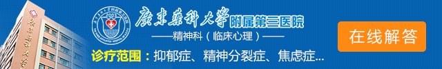 广州精神病医院